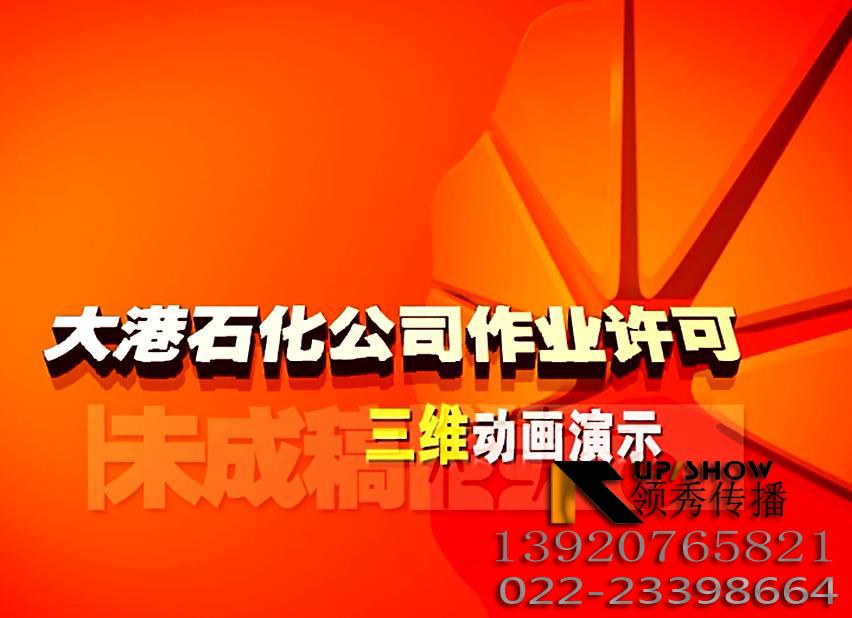 大港石化公司作业许可-三维动画演示