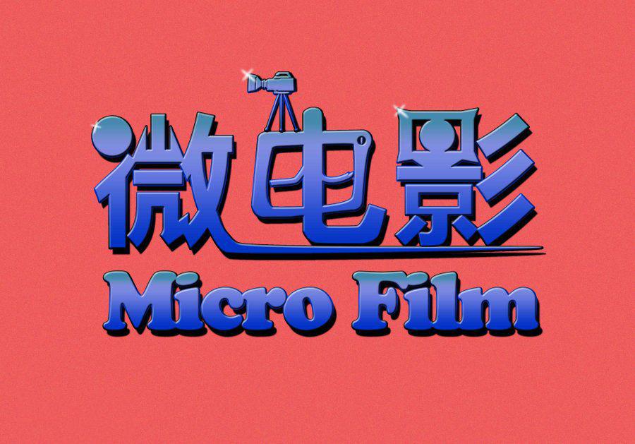 微电影项目