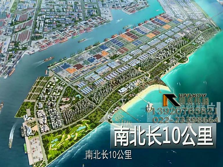 天津东疆港十年启航