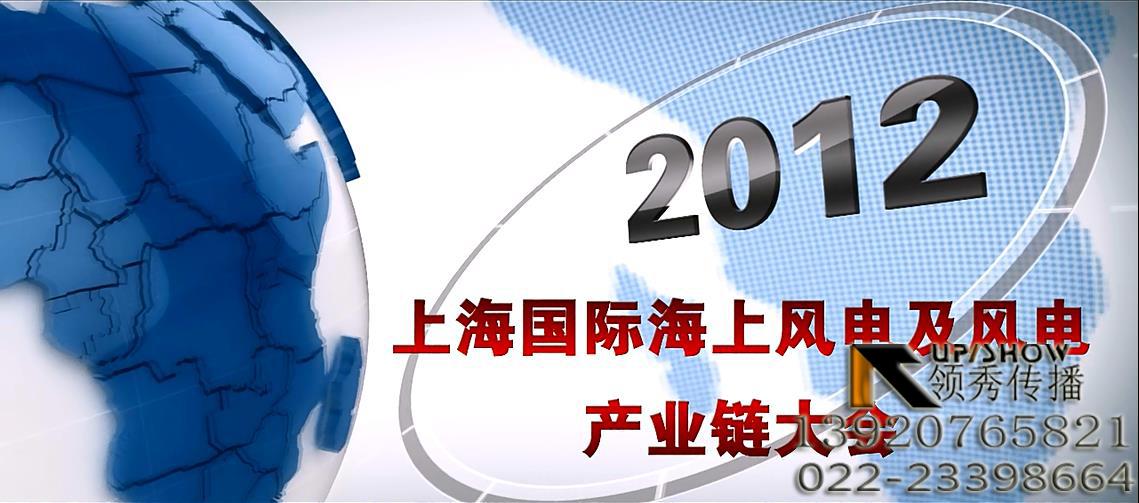 上海国际海上风电及风电产业链大会