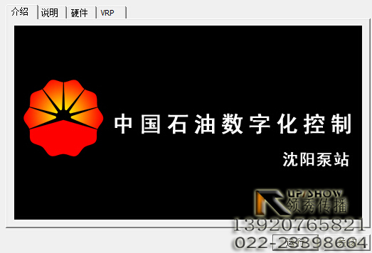 中国石油沈阳泵站