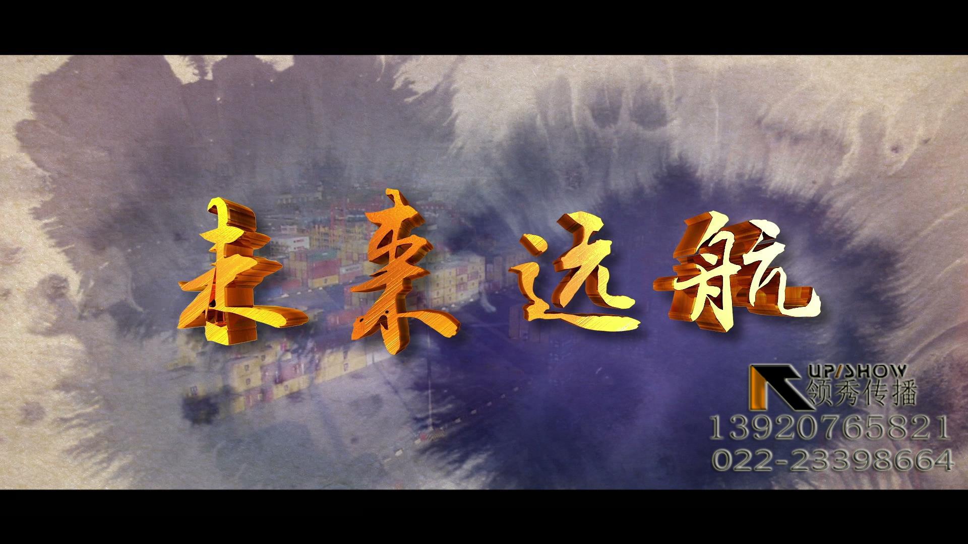 首行-tct10周年宣传片